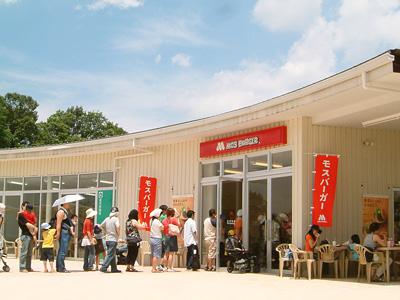 モスバーガー愛・地球博記念公園店