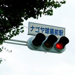 ナゴヤ球場前駅交差点