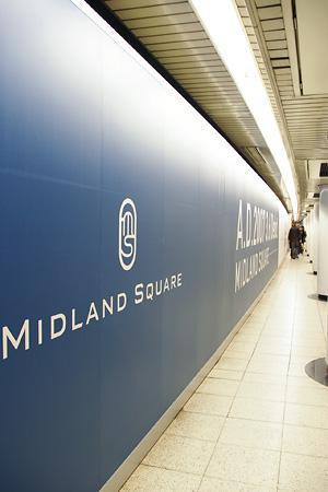 地下鉄名古屋駅の巨大広告