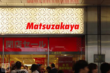 松坂屋ナゴヤエキ店、閉店