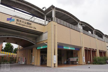 あおなみ線 荒子川公園駅