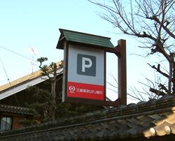 街並みに配慮された銀行の駐車場