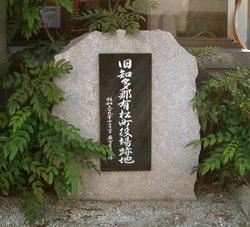 「旧知多郡有松町役場跡地」の碑
