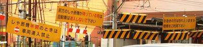 名鉄神宮前駅の踏切
