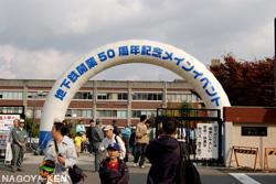 地下鉄開業50周年記念メインイベント 入場ゲート
