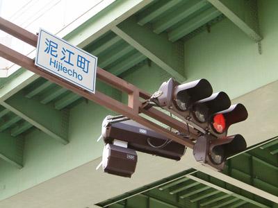 泥江町交差点