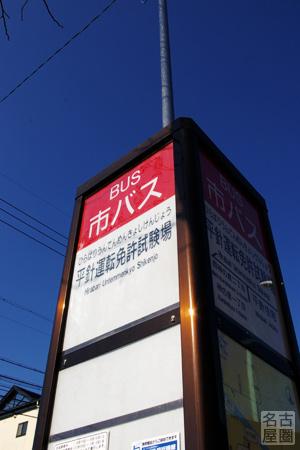 平針運転免許試験場のバス停