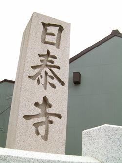 覚王山日泰寺の参道入り口