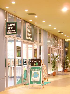 アスナル金山のEXPOエコマネーセンター