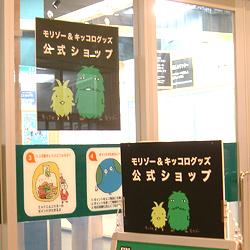 EXPOエコマネーセンターの看板