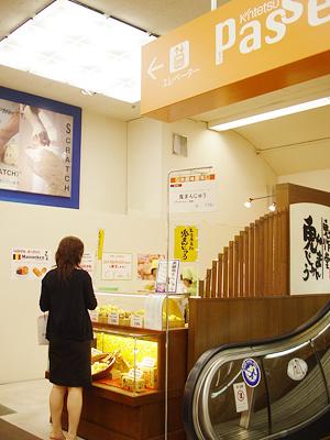 10月中旬に新店舗がオープンするパッセの地下スペース