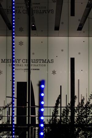 ルーセントタワーからメリークリスマス