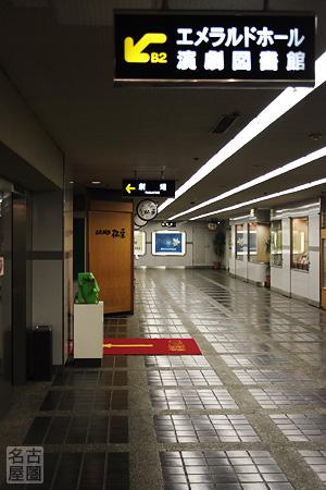 御園座 地下1階