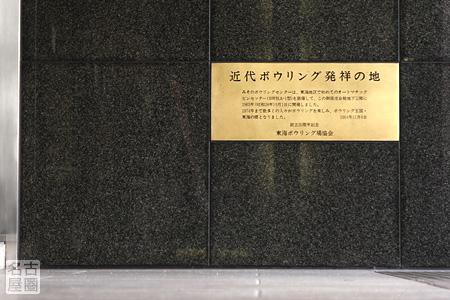 御園座 東側の入り口にある碑