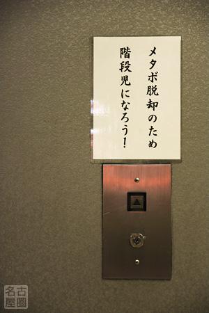 御園座 エレベータのメッセージ