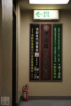 御園座 演劇図書館の看板