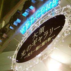 大須 光のギャラリー ~光を一緒に贈り物~