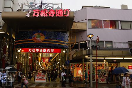 梅雨の大須 万松寺通り商店街