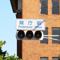 県庁前交差点の信号