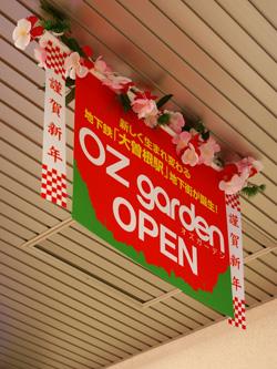 大曽根地下街 オズガーデンがオープン
