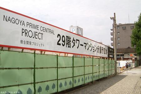 名古屋プライムセントラルプロジェクト敷地に立った看板