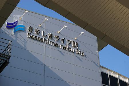 「Sasashima-raibu」表記が目立つ、あおなみ線 ささしまライブ駅