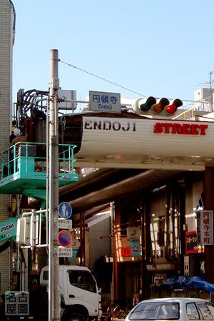 アーケード改修が始まった円頓寺商店街