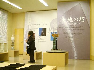 大地の塔 展示室