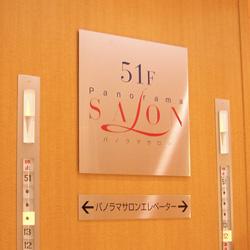 タワーズ51階へつづくエレベータのエントランス