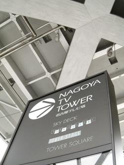 テレビ塔オープン!