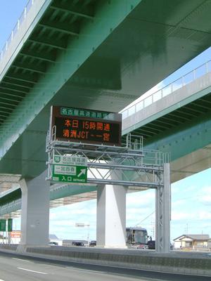 名古屋高速16号開通