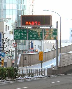 凍結で通行止の名古屋高速