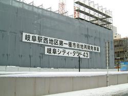 建設中の岐阜シティ・タワー43