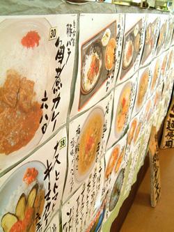 瓢ヶ岳パーキングエリア内、ネーブルみなみ館のお食事メニュー