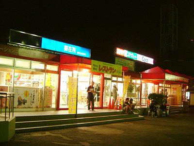 東名阪自動車道 御在所サービスエリア
