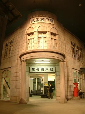 瀬戸蔵ミュージアム 尾張瀬戸駅旧駅舎
