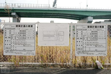 愛知大学敷地に掲げられた看板 2008年11月6日