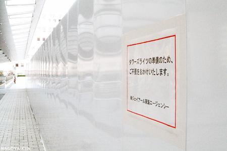 タワーズライツ工事用のフェンスが設置されたタワーズテラス